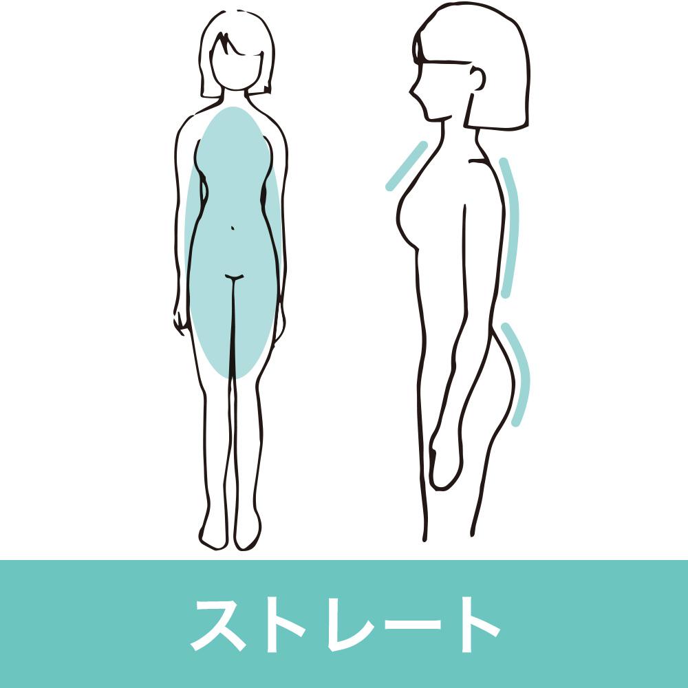 骨格診断 ストレートタイプ・上半身に視線がいきやすく、バスト・腰の位置が高い。