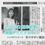 岐阜新聞ハンドメイド作家もりのがっこう後藤麻美